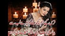 Urdu Poetry Urdu Shayari Love Romantic Sad - video dailymotion