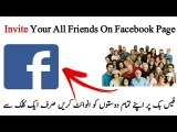 How To Invite All Friends On Facebook Page Hindi-Urdu - Invite Your Friends On Facebook Page