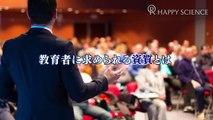 教育者の条件【CM動画】