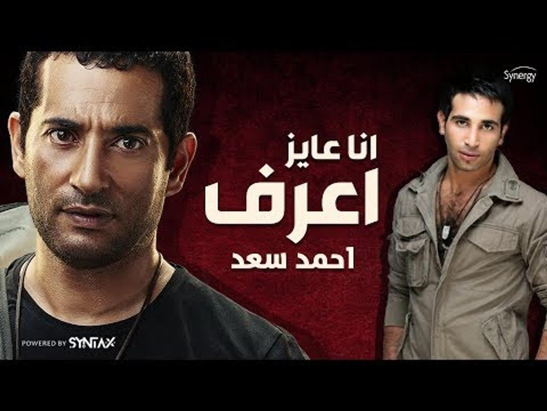 أنا عايز أعرف - غناء أحمد سعد ( من مسلسل وضع أمني ) للنجم عمرو سعد - رمضان 2017