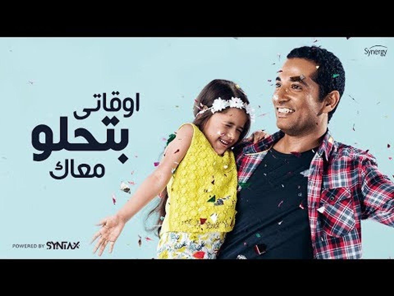 أول اغنية للفنان عمرو سعد