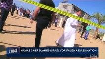i24NEWS DESK | Hamas chief blames Israel for failed assassination attempt | Friday, October 27th 2017