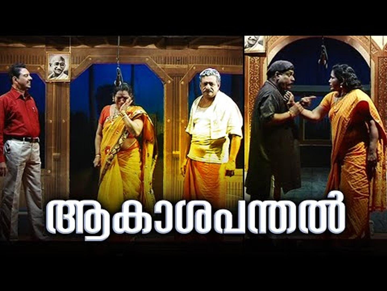 ആകാശപന്തൽ | New Malayalam Drama 2016 | Nadakam Malayalam Full Movie 2016 | Malayalam Nadakam