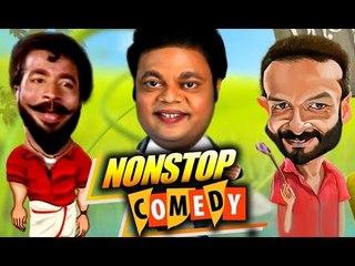 ഇത് ഏതാ ഈ പീസ് ... # Malayalam Comedy Scenes 2017 # Malayalam Non Stop Comedy Scenes
