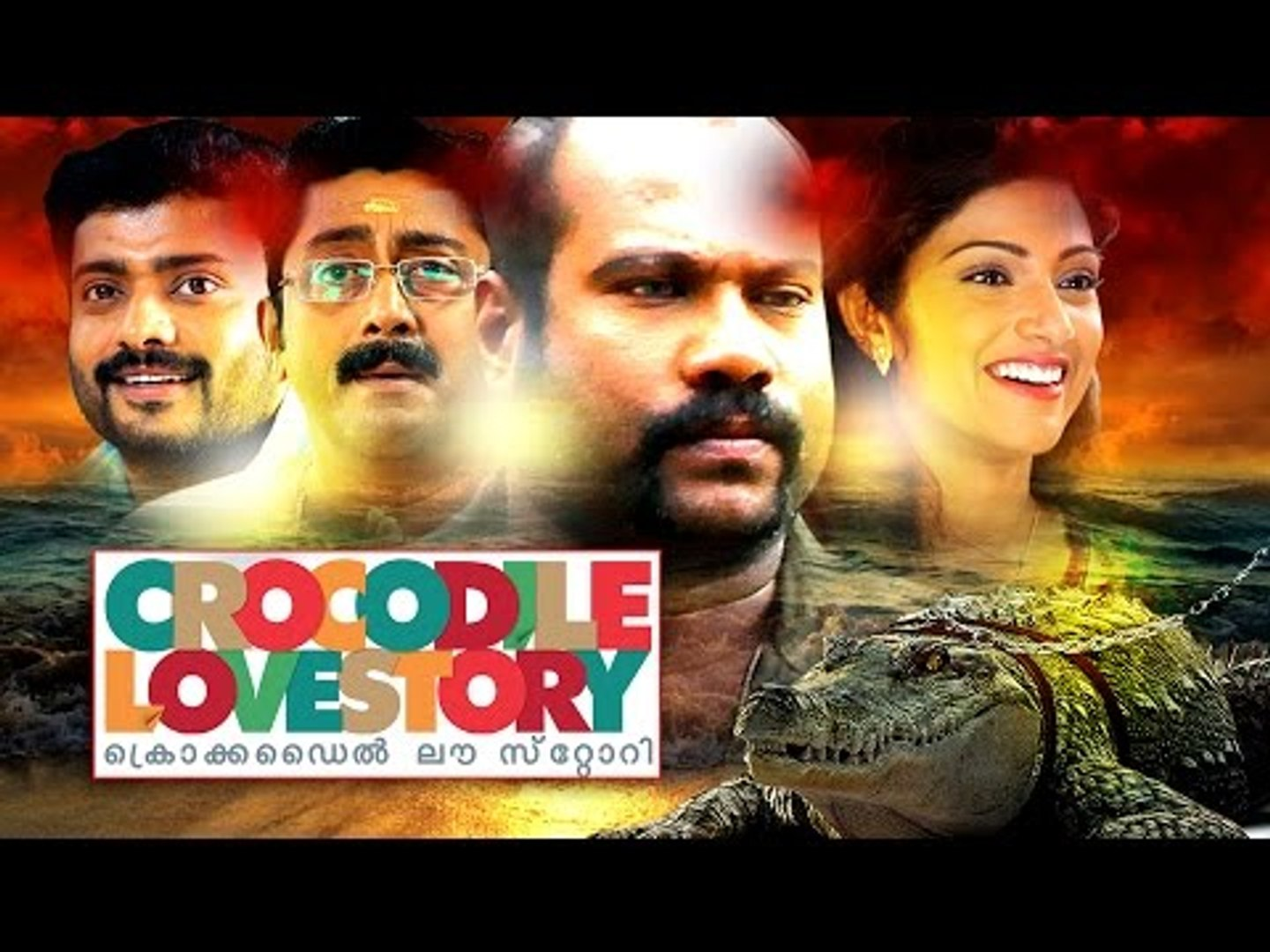Malayalam Full Movie Crocodile Love Story #Malayalam Comedy Movie #Malayalam New Movies Full Movie
