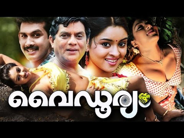 Malayalam Full Movie 2016 Vaidooryam # Malayalam Romantic Movie # Malayalam New Movies Full Movie
