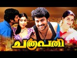 Chatrapathi Full Movie # Prabhas Movies # Malayalam Full Movie 2017 Upload # Prabhas # Shriya Saran