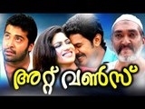 Malayalam Movie AT ONCE # Malayalam Full Movie 2017 Upload # Malayalam Full Movie # 2017 New Uploads