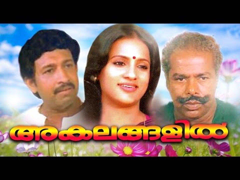 Malayalam Movie Akalangalil # Malayalam Full Movie 2017 Upload # Malayalam Full Movie # 2017 Uploads