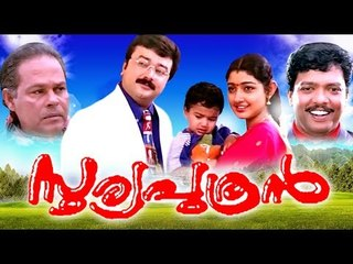 Malayalam Comedy Full Movie # Sooryaputhran # Malayalam Romantic Comedy Movie Ft Jayaram Dhivya Unni