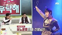 On Joo-wan from TVXQ is Korean well-known dancer! -Please take care of my fridge Ep. 97