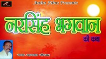 Rajasthani Bhajan || Narsingh Bhagwan Ki Katha || नरसिंह भगवान की कथा || FULL Audio Song || Desi Bhajans || Lok Latha || Mp3 || Non Stop || Marwadi Songs 2017 - 2018 || Anita Films
