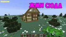 Как построить красивый дом в майнкрафте ?
