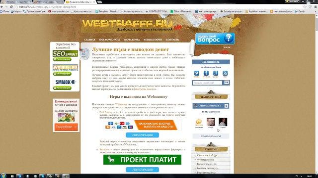 вебмани деньги на играх