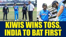 India vs NZ 3rd ODI: Kiwis wins toss and Team India will bat first in the series decider | Oneindia