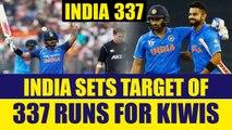 India post target of 337 for Kiwis in the 3rd ODI match, Rohit Sharma & Virat Kohli shine | Oneindia