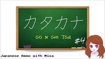 KATAKANA SO vs N vs SHI vs TSU ソンシツ #4 │JAPANESE AMMO