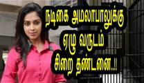 Amala paul arrested | Amala paul | amala paul movies | amala paul in VIP 2 | Amala paule in jail | amala paul marriage