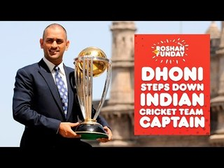 Dhoni Steps Down As Captain Of India ODI & T20I Teams  | Dhoni's Top 5 Captaincy Moments