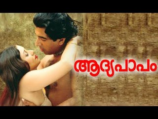 Malayalam Full Movie 2016 Latest Uploads # Malayalam Romantic Movies Full  Length # Adipapam