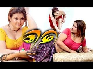 Malayalam Hot Movie Full Movie 18+ New # Mizhi # Malayalam Romantic Movies Full Length