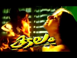 Malayalam Hot Movie Full Movie 18+ New HD  # Kulam # Malayalam Full Movie 2016 New Releases