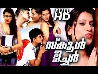 Malayalam Full Movie 2016 New Releases # Malayalam Romantic Movie 2016 # School Teacher # New Movies