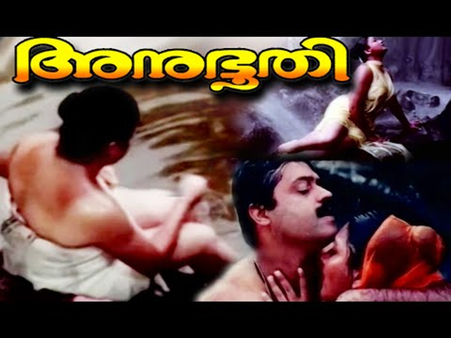 Malayalam Hot Movie Full Movie 18+ New HD # Malayalam Full Movie 2016 New Releases # Anubhoothi