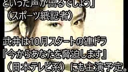 武井咲とTAKAHIRO結婚は誰も得しない!ダレトク婚!板野友美だけじゃないディーンフジオカブチギレ!
