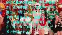 嵐 櫻井翔に関ジャニ・村上が「ツッコませて頂きます!」全国ネット初進出  『村上マヨネーズのツッコませて頂きます! 全国ネットだよ!