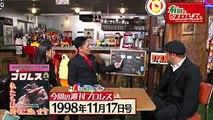 『有田と週刊プロレスと』予告動画 No.019 限界を超えた激しすぎる闘い!全日本・四天王プロレスを激語り!