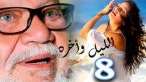 مسلسل الليل واخره - يحيي الفخراني - الحلقه الثامنة