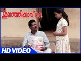Elanjikavu P.O Malayalam Movie | Scenes | Police Arresting Salim Kumar | Salim Kumar