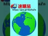 日本轉運推薦、日本代寄公司、日本集貨2017。