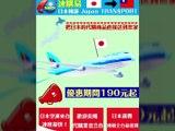 日本空運、日本空運來台、日本集運