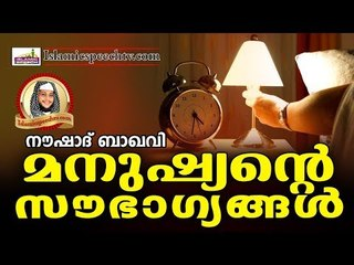 മനുഷ്യന് ലഭിക്കുന്ന സൗഭാഗ്യങ്ങൾ... Islamic Speech In Malayalam | Noushad Baqavi 2017 New Speech