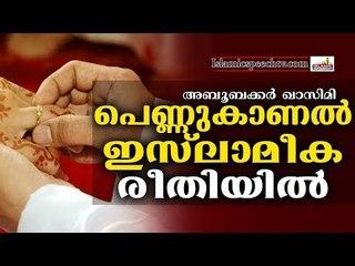 പെണ്ണ് കാണൽ ഇസ്ലാമികരീതിയിൽ | E P Abubacker Qasimi | Islamic Speech in Malayalam || islamicspeechtv