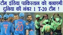 India vs NZ T20 match : Team India to make Pakistan team number one team! | वनइंडिया हिंदी