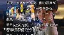AKBINGO 【衝撃】剛力彩芽が斎藤工にプチ切れwwwwwwww