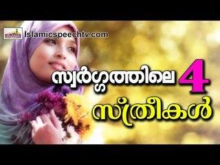 സ്വർഗ്ഗത്തിലെ സ്ത്രീകളെ കുറിച്ചുള്ള പ്രഭാഷണം | E P Abubacker Qasimi | Islamic Speech in Malayalam