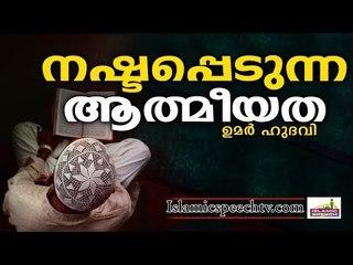 ആത്മീയത നഷ്ടമാകുന്ന വിശ്വാസികൾ | LATEST ISLAMIC SPEECH IN MALAYALAM | ISLAMICSPEECHTV.COM