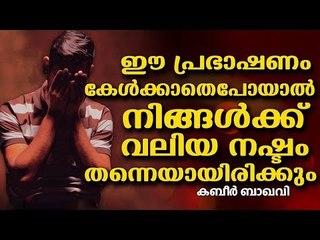 ഖുർആനിലെ നല്ല കൂട്ടുകാർ ആരൊക്കെ?? || Islamic Speech in Malayalam | islamicspeechtv | Kabeer Baqavi