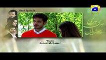 Hari Hari Churian Episode 15 Teaser Promo | Har Pal Geo
