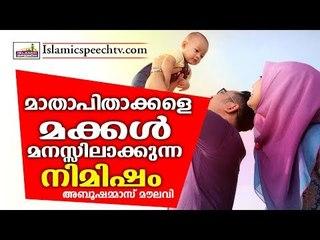 മാതാപിതാക്കളുടെ വില മക്കൾ മനസ്സിലാക്കുന്നതെപ്പോൾ?? ISLAMIC SPEECH IN MALAYALAM | ABU SHAMMAS MOULAVI
