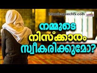 നമ്മുടെ നിസ്കാരങ്ങൾ സ്വീകരിക്കപ്പെടാൻ  | Shameer Darimi | Latest Islamic Speech in Malayalam