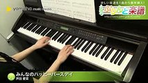 みんなのハッピーバースデイ  芦田 愛菜  ピアノ(ソロ)  初級