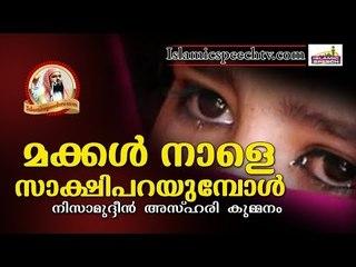 നമ്മുടെ മക്കൾ നമുക്കെതിരെ സാക്ഷി പറയുന്ന നിമിഷം | Nisamudheen Azhari | Islamic Speech in Malayalam