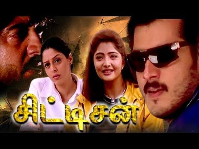 Tamil New Full Movies 2017 # Citizen # Tamil Blockbuster Movies # Ajithkumar # Meena