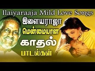 நெஞ்சை விட்டு நீங்காத காதல் பாடல்கள் # Tamil Melody songs Collections # Ilaiyaraja Tamil Best Songs