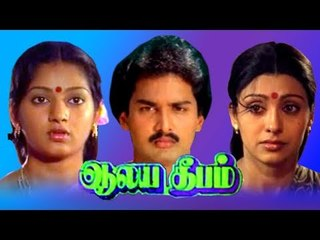 Tamil New Full Movie HD # Aalaya Deepam # Super Hit Tamil Movies # Tamil Entertainment Movies